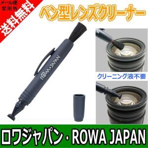 ペン型レンズクリーナー  (ブラック) カメラ デジカメ レンズ クリーニング 清掃用品 【ロワジャパン】|rowa