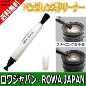 ペン型レンズクリーナー  (ホワイト) カメラ デジカメ レンズ クリーニング 清掃用品 【ロワジャパン】|rowa
