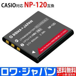 CASIO カシオ NP-120 互換 バッテリー 【ロワジャパン】