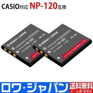 2個セット CASIO カシオ NP-120 互換 バッテリー 【ロワジャパン】