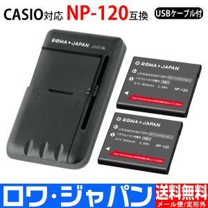 USB マルチ充電器 と CASIO カシオ NP-120  2個セット互換 バッテリー 【ロワジャ...