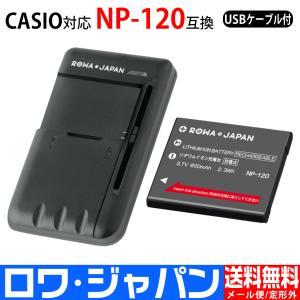 USB マルチ充電器 と CASIO カシオ NP-120 互換 バッテリー【ロワジャパン】
