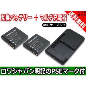 USB マルチ充電器 と CASIO カシオ NP-40 2個セット 互換 バッテリー【ロワジャパン】|rowa