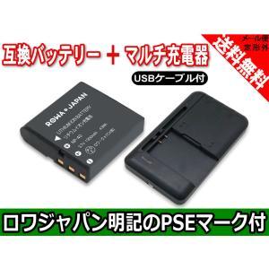 USB マルチ充電器 と CASIO カシオ NP-40 互換 バッテリー【ロワジャパン】|rowa