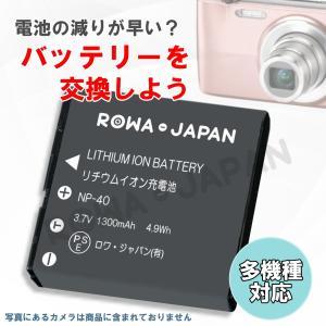 USB マルチ充電器 と CASIO カシオ NP-40 互換 バッテリー【ロワジャパン】|rowa|02