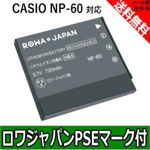 CASIO カシオ NP-60 互換 バッテリー【ロワジャパン】|rowa