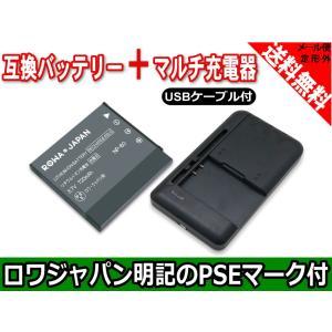 USB マルチ充電器 と CASIO カシオ NP-60 互換 バッテリー【ロワジャパン】|rowa
