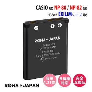 NP-80 NP-82 カシオ CASIO 互換 バッテリー 【ロワジャパン】|rowa