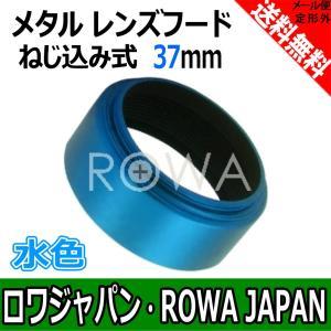 メタル レンズフード ねじ込み式 37mm径 (水色) カメラ用|rowa