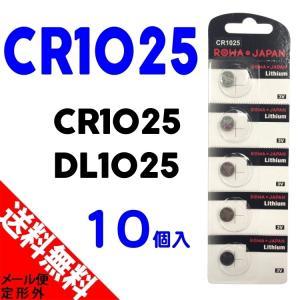 CR1025 コイン形 リチウム 電池 ボタン電池 10個入 rowa