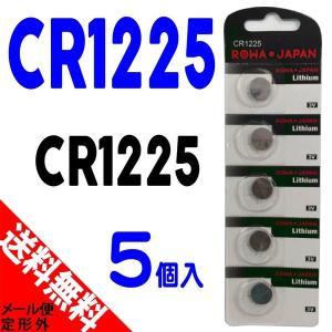 CR1225 コイン形 リチウム 電池 ボタン電池 【5個入】 rowa