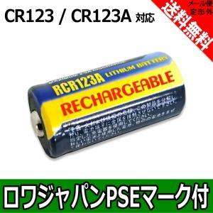 ●【1個】 【充電式】 CR123 3V リチウム 充電式 電池|rowa