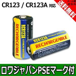●【2個セット】 【充電式】 CR123 3V リチウム 充電式 電池|rowa