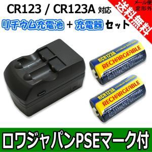 CR123 CR123A 3V 充電式 リチウムイオン 充電池 2個と充電器セット 【ロワジャパン】|rowa