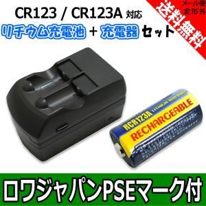 ●【1個】 【充電式】 CR123 3V リチウム 充電式 電池 + 充電器 セット|rowa
