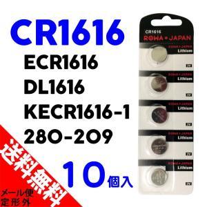 CR1616 コイン形 リチウム 電池 ボタン電池 【10個入】 rowa
