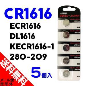 CR1616 コイン形 リチウム 電池 ボタン電池 5個入 rowa