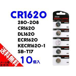 CR1620 コイン形 リチウム 電池 ボタン電池 10個入 rowa