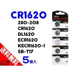 CR1620 コイン形 リチウム 電池 ボタン電池 5個入 rowa