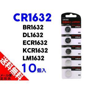 CR1632 コイン形 リチウム 電池 ボタン電池 【10個入】 rowa