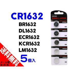 CR1632 コイン形 リチウム 電池 ボタン電池 【5個入】 rowa