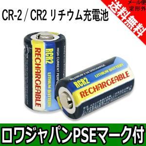 ●【2個セット】新品送料込み リチウム充電池 CR2|rowa
