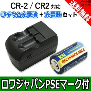 【ロワジャパン】リチウム充電池 CR2 + バッテリーチャージャー|rowa