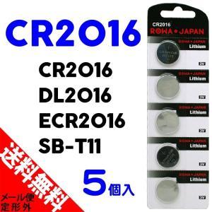 CR2016 コイン形 リチウム 電池 ボタン電池 【5個入】 rowa