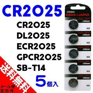 CR2025 コイン形 リチウム 電池 ボタン電池 【5個入】 rowa