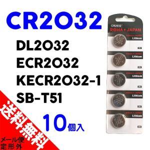 CR2032 DL2032 コイン形 リチウム 電池 ボタン電池 【10個入】 rowa