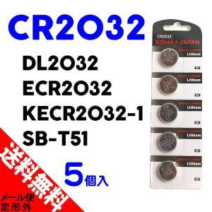 CR2032 DL2032 コイン形 リチウム 電池 ボタン電池 【5個入】 rowa