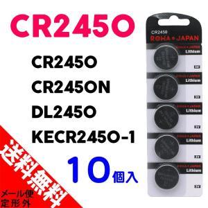 CR2450 DL2450 コイン形 リチウム 電池 ボタン電池 【10個入】 rowa