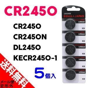 CR2450 DL2450 コイン形 リチウム 電池 ボタン電池 【5個入】 rowa