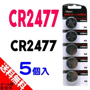 CR2477 コイン形 リチウム 電池 ボタン電池 【5個入】 rowa