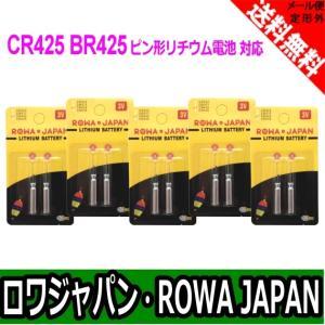 10個セット CR425 BR425 ピン形 リチウム 互換 電池 竿先ライト 電気ウキ ヘラ釣 対応【ロワジャパン】|rowa