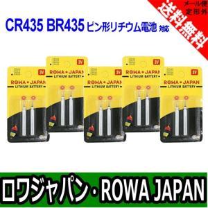 CR435 BR435 ピン形 リチウム 互換 電池 10個セット 3V 4mm 竿先ライト 電気ウキ 対応 【ロワジャパン】|rowa