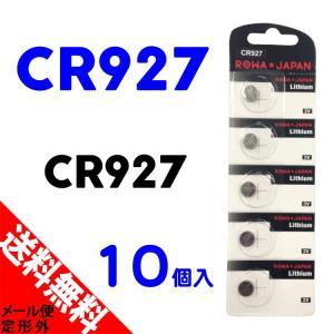 CR927 コイン形 リチウム 電池 ボタン電池 【10個入】 rowa