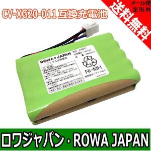 日立 CV-XG20-011 コードレス たつまきサイクロン 掃除機用 互換 バッテリー HITACHI CV-XG20 対応 【ロワジャパン】|rowa