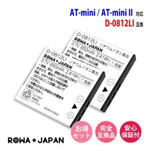 2個セット 伊藤超短波 低周波治療器 D-0812LI 互換 バッテリー AT-mini AT-mini II Medi-Box 対応 【ロワジャパン】|rowa