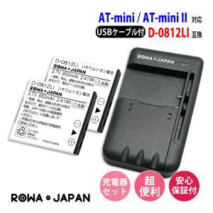 USB マルチ充電器 と 伊藤超短波 低周波治療器 D-0812LI 2個セット 互換 バッテリー AT-mini AT-mini II Medi-Box 対応 【ロワジャパン】|rowa