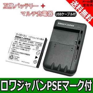 USB マルチ充電器 と 伊藤超短波 低周波治療器 D-0812LI 互換 バッテリー AT-mini AT-mini II Medi-Box 対応 【ロワジャパン】|rowa
