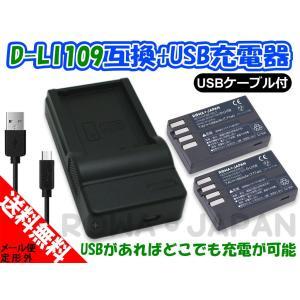 【2個セット】PENTAX ペンタックス D-LI109 互換バッテリー + D-BC109 LBC-109J K-BC109J 互換USB充電器 セット 【ロワジャパンPSEマーク付】|rowa