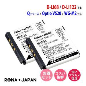 【ロワジャパンPSEマーク付】【2個セット】 PENTAX ペンタックス Optio A36 S10 S12 S20 Q7 の D-LI122 互換 バッテリー