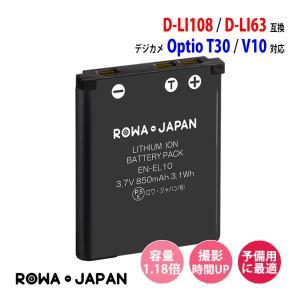 PENTAX ペンタックス Optio M30.T30.W30 の D-LI63 D-LI108 互換 バッテリー【ロワジャパン明記のPSEマーク付】