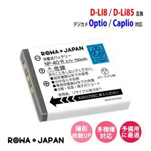 ペンタックス / リコー Optio A40 E65 W20 Caplio 10G の D-LI8 D-Li85 互換 バッテリー【ロワジャパン社名明記のPSEマーク付】