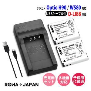 ペンタックス D-LI88 互換 バッテリー 2個 + 互換 USB 充電器 バッテリーチャージャー セット 【ロワジャパン】|rowa