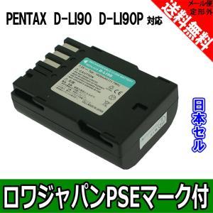PENTAX ペンタックス D-LI90 D-LI90P 日...