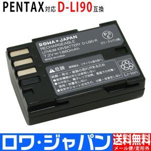 ペンタックス K-7 K-01 の D-LI90 交換 バッ...