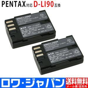 2個セット D-LI90 D-LI90P ペンタックス PENTAX 互換 バッテリー K-1 / ...