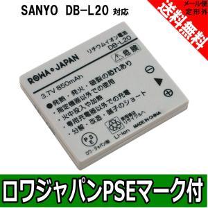 【増量】SANYO 三洋電機対応 Xacti DSC-J4 E60 VPC-E60 VPC-J4 の DB-L20 互換 バッテリー 【ロワジャパン社名明記のPSEマーク付】